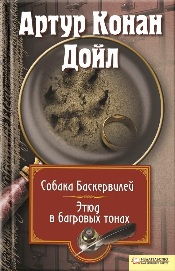 Артур Конан Дойл Собака Баскервилей. Этюд в багровых тонах (сборник) недорогое
