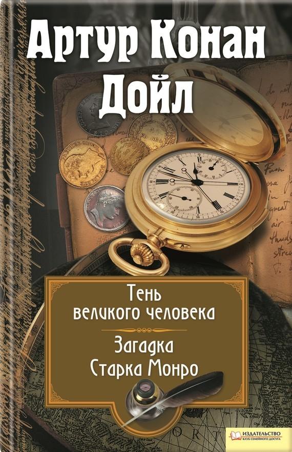 Артур Конан Дойл Тень великого человека. Загадка Старка Манро (сборник)