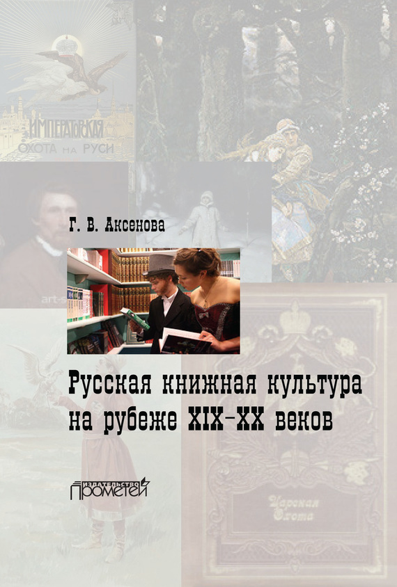 Русская книжная культура на рубеже XIXXX веков происходит неторопливо и уверенно