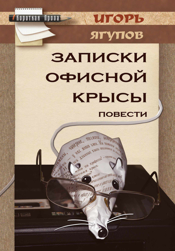 Скачать Записки офисной крысы бесплатно Игорь Ягупов