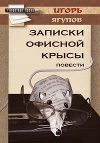 - Записки офисной крысы