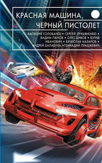Олег Дивов - Красная машина, черный пистолет (сборник)