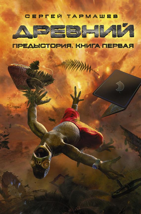 Скачать Сергей Тармашев бесплатно Древний. Предыстория. Книга первая