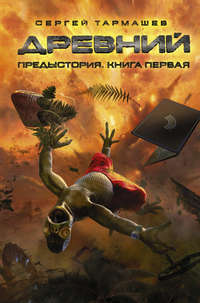 Тармашев, Сергей  - Древний. Предыстория. Книга 1