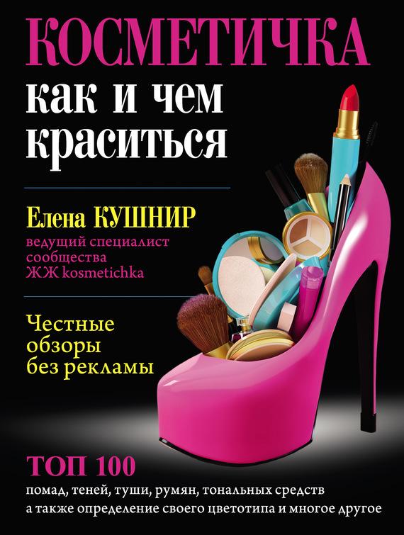 бесплатно Елена Кушнир Скачать Косметичка. Как и чем краситься