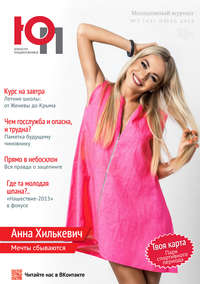 - Юность Подмосковья &#84707 (82) 2015