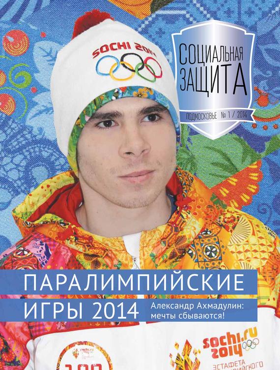 Социальная защита. Подмосковье №1 2014