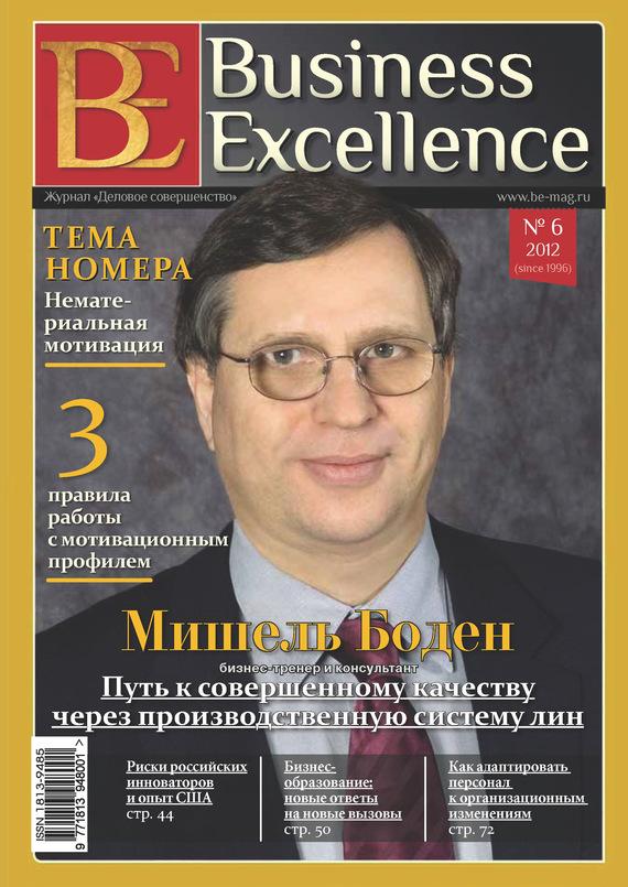 Отсутствует Business Excellence (Деловое совершенство) № 6 (168) 2012 сто лучших интервью журнала эксквайр