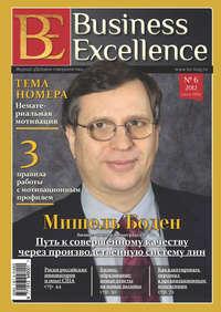 Отсутствует - Business Excellence (Деловое совершенство) № 6 (168) 2012