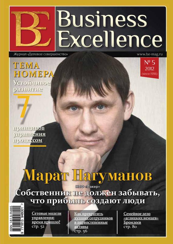 Обложка книги Business Excellence (Деловое совершенство) № 5 (167) 2012, автор Отсутствует