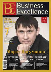 Отсутствует - Business Excellence (Деловое совершенство) № 5 (167) 2012