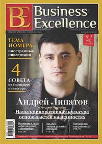 Отсутствует - Business Excellence (Деловое совершенство) № 7 (169) 2012