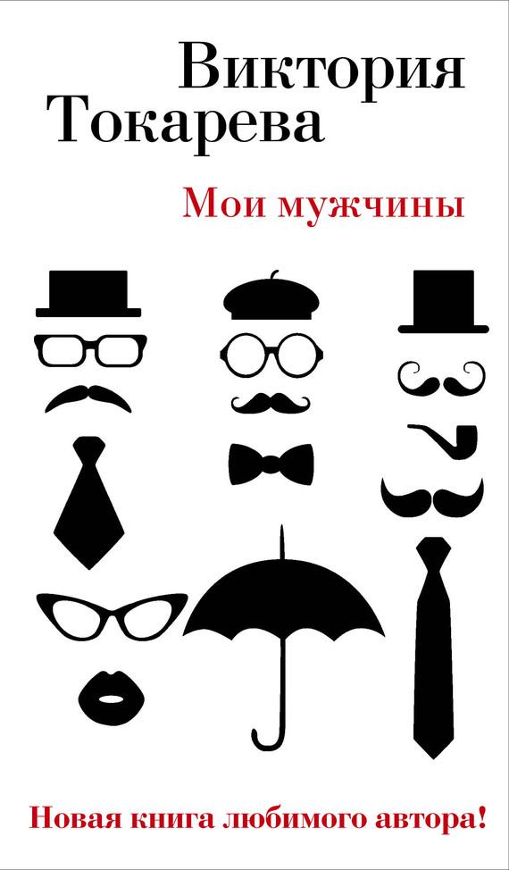 Виктория Токарева Мои мужчины (сборник) крамер м мое жестокое счастье или принцессы тоже плачут