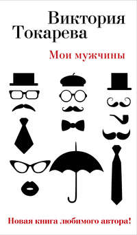Токарева, Виктория  - Мои мужчины (сборник)