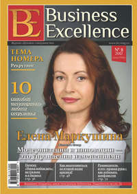 Отсутствует - Business Excellence (Деловое совершенство) № 8 (170) 2012