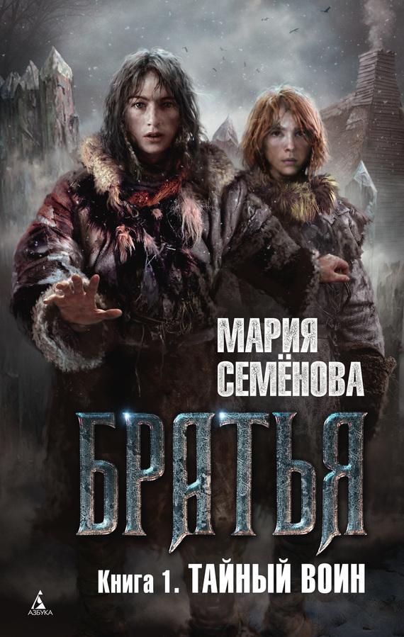 Скачать Мария Семёнова бесплатно Тайный воин