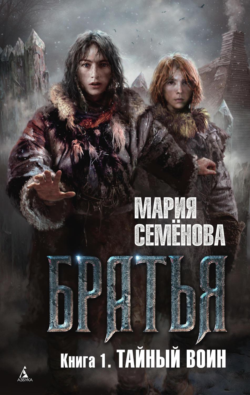 Сборник книг марии семеновой скачать бесплатно