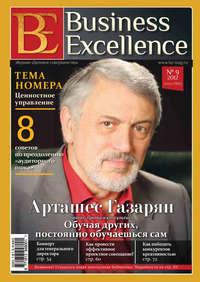 Отсутствует - Business Excellence (Деловое совершенство) &#8470 9 (171) 2012