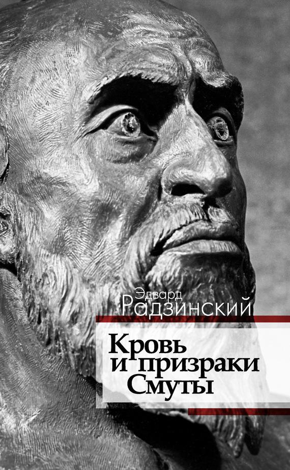 Скачать Кровь и призраки Смуты бесплатно Эдвард Радзинский