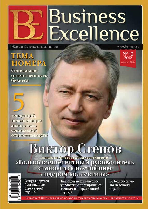 Отсутствует Business Excellence (Деловое совершенство) № 10 (172) 2012 сто лучших интервью журнала эксквайр