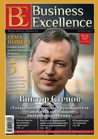 Отсутствует - Business Excellence (Деловое совершенство) № 10 (172) 2012