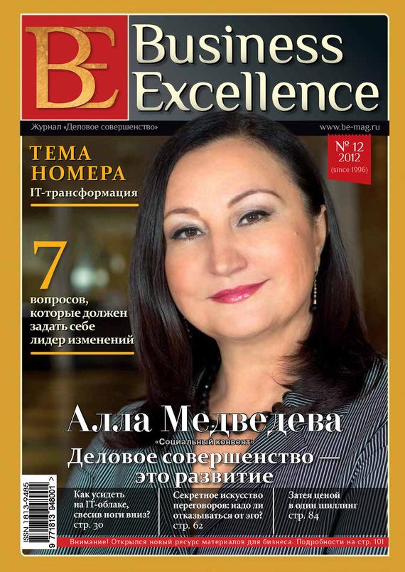 Отсутствует Business Excellence (Деловое совершенство) № 12 (174) 2012 сто лучших интервью журнала эксквайр