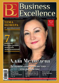 Отсутствует - Business Excellence (Деловое совершенство) № 12 (174) 2012