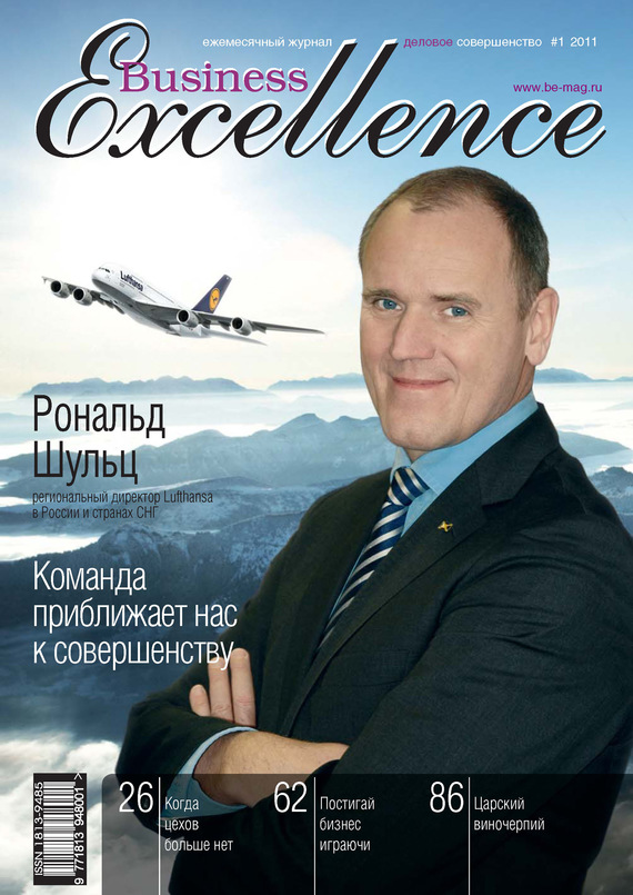 Отсутствует Business Excellence (Деловое совершенство) № 1 2011 отсутствует журнал консул 1 24 2011