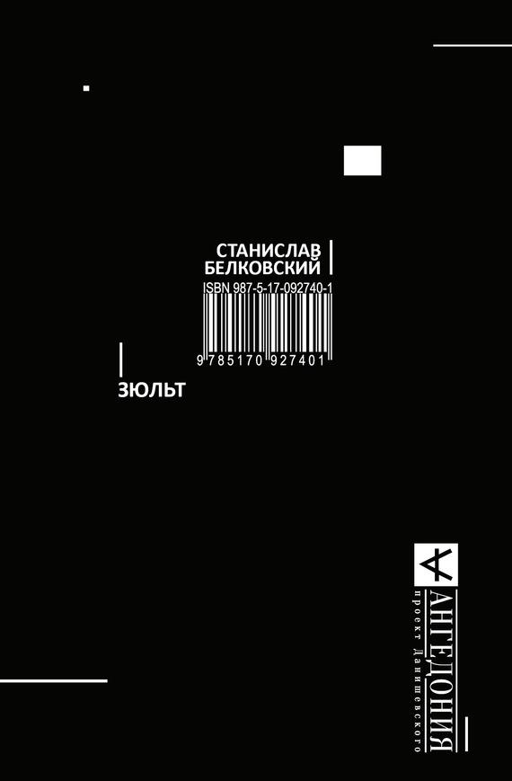 бесплатно Станислав Белковский Скачать Зюльт