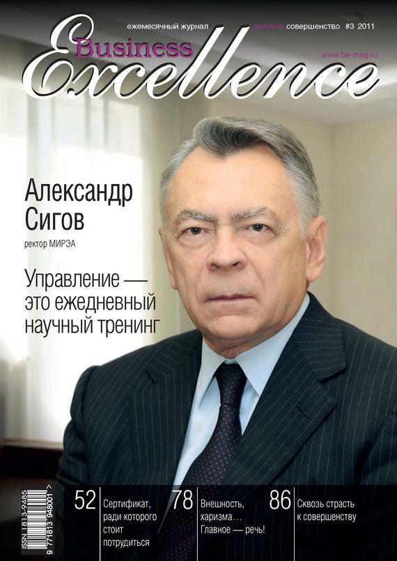 Обложка книги Business Excellence (Деловое совершенство) № 3 2011, автор Отсутствует