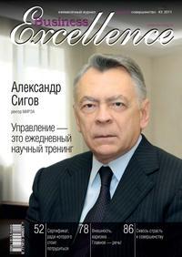 Отсутствует - Business Excellence (Деловое совершенство) &#8470 3 2011