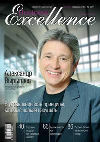 Отсутствует - Business Excellence (Деловое совершенство) № 2 2011