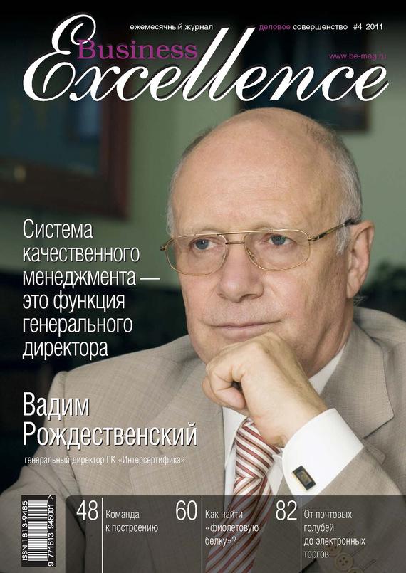 Отсутствует Business Excellence (Деловое совершенство) № 4 2011 сто лучших интервью журнала эксквайр