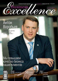 Отсутствует - Business Excellence (Деловое совершенство) № 5 2011
