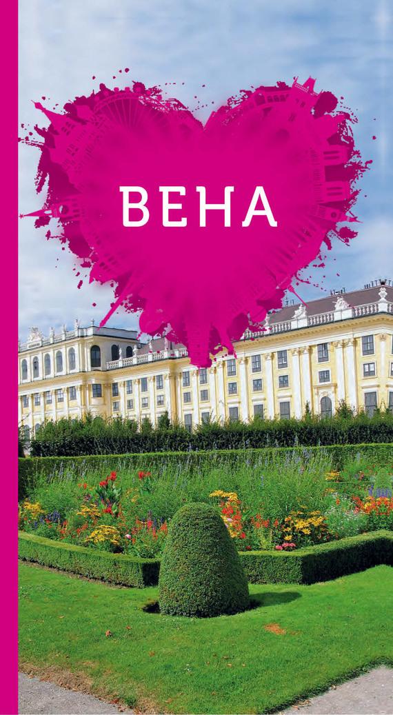 Отсутствует Вена для романтиков