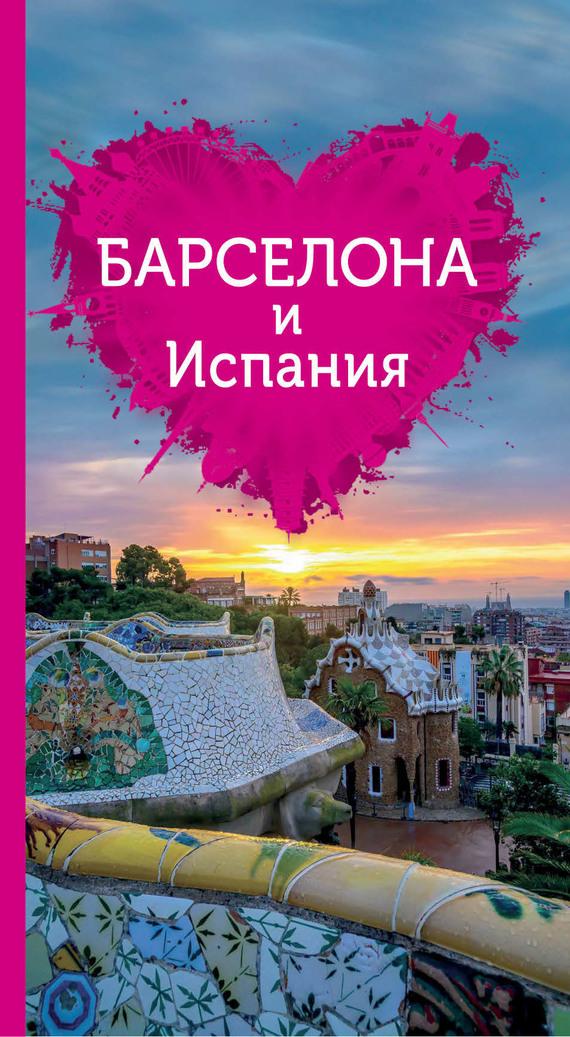 Скачать Автор не указан бесплатно Барселона и Испания для романтиков