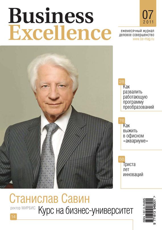 Отсутствует Business Excellence (Деловое совершенство) № 7 2011 сто лучших интервью журнала эксквайр