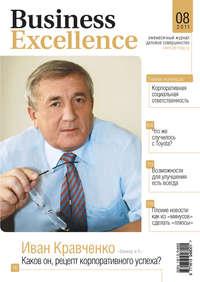 Отсутствует - Business Excellence (Деловое совершенство) &#8470 8 2011
