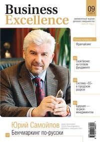 Отсутствует - Business Excellence (Деловое совершенство) № 9 2011