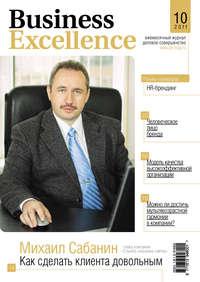 Отсутствует - Business Excellence (Деловое совершенство) № 10 2011