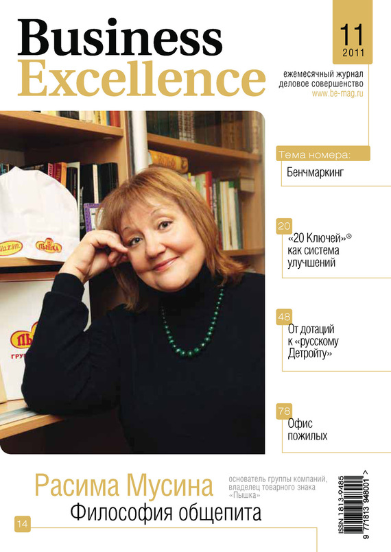 Отсутствует Business Excellence (Деловое совершенство) № 11 2011 сто лучших интервью журнала эксквайр