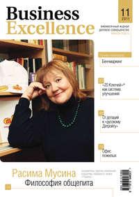 Отсутствует - Business Excellence (Деловое совершенство) № 11 2011