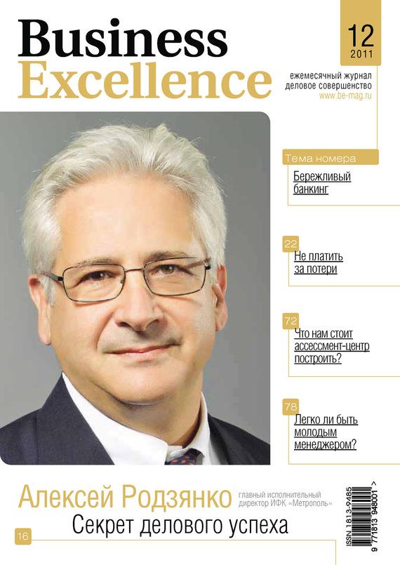 Отсутствует Business Excellence (Деловое совершенство) № 12 2011 сто лучших интервью журнала эксквайр