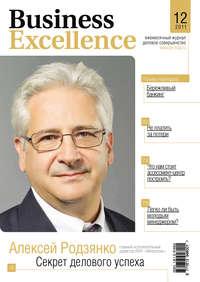 Отсутствует - Business Excellence (Деловое совершенство) &#8470 12 2011