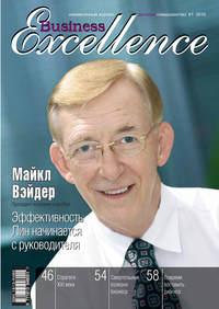 Отсутствует - Business Excellence (Деловое совершенство) № 1 2010