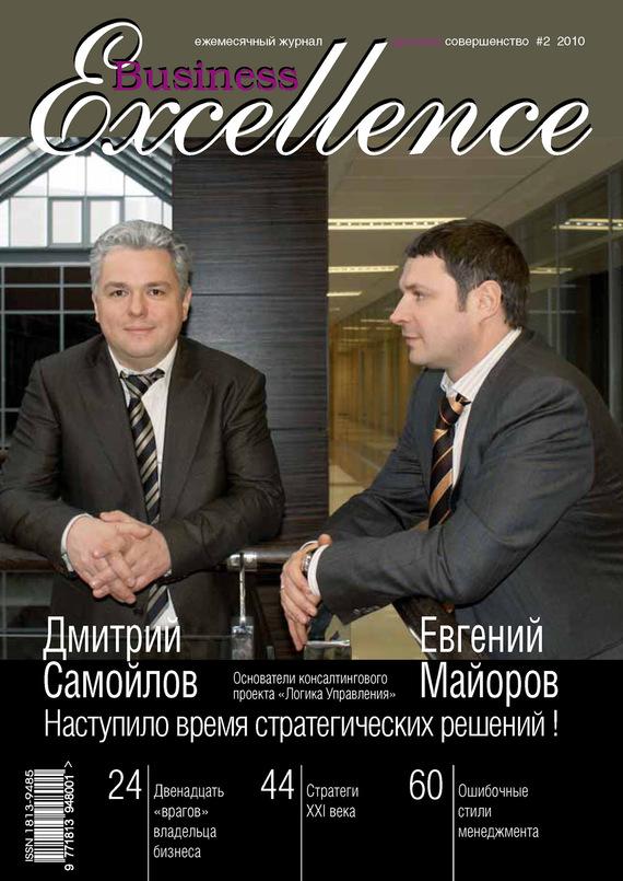 Отсутствует Business Excellence (Деловое совершенство) № 2 2010 сто лучших интервью журнала эксквайр