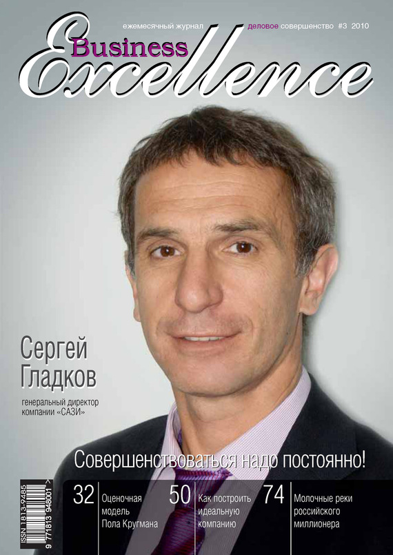 Обложка книги Business Excellence (Деловое совершенство) &#8470 3 2010, автор Отсутствует