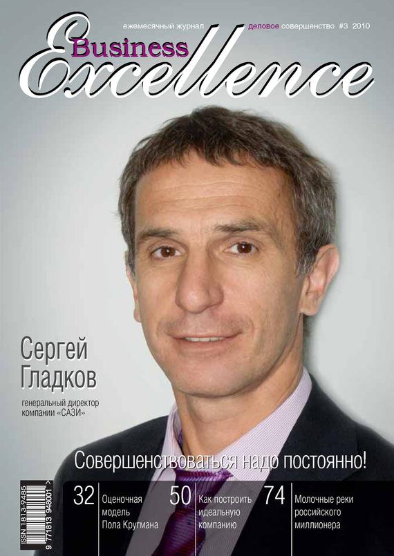 Business Excellence (Деловое совершенство) № 3 2010