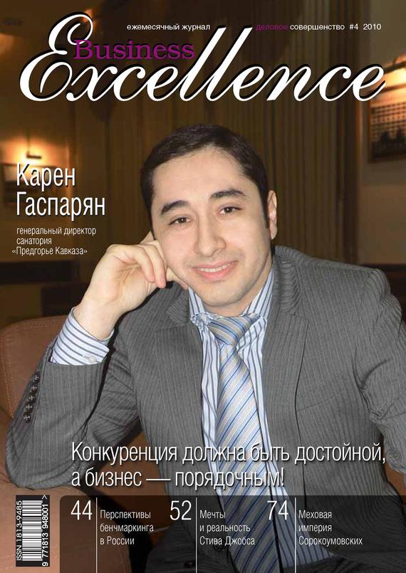 Обложка книги Business Excellence (Деловое совершенство) № 4 2010, автор Отсутствует
