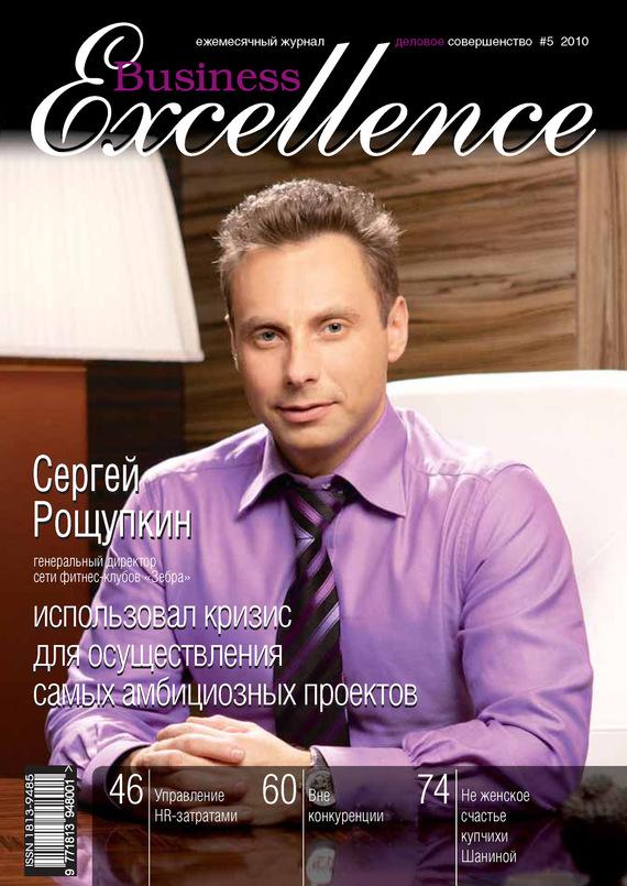 Business Excellence (Деловое совершенство) № 5 2010